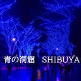 青の洞窟 渋谷