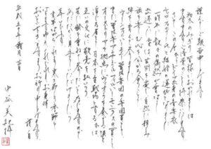 中谷美紀の文字