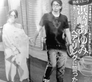 浜崎あゆみ週刊誌